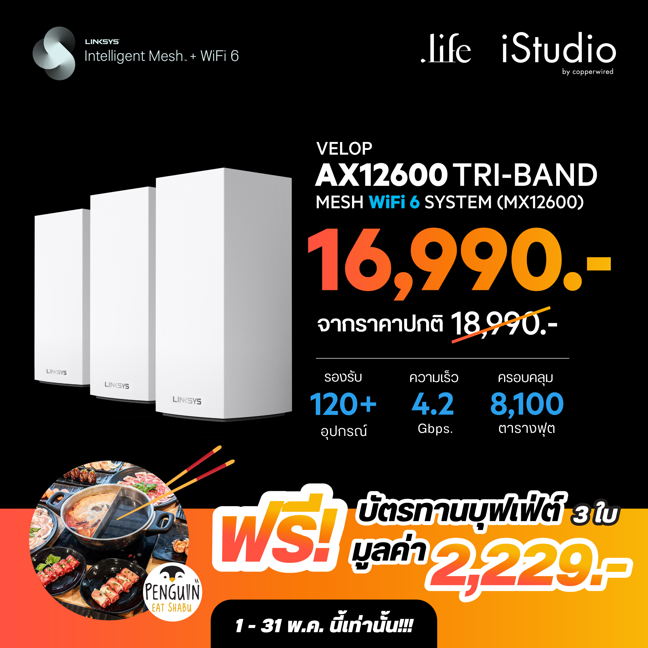 Linksys เน็ตฟิน กินฟรี .Life iStudio by Copperwired