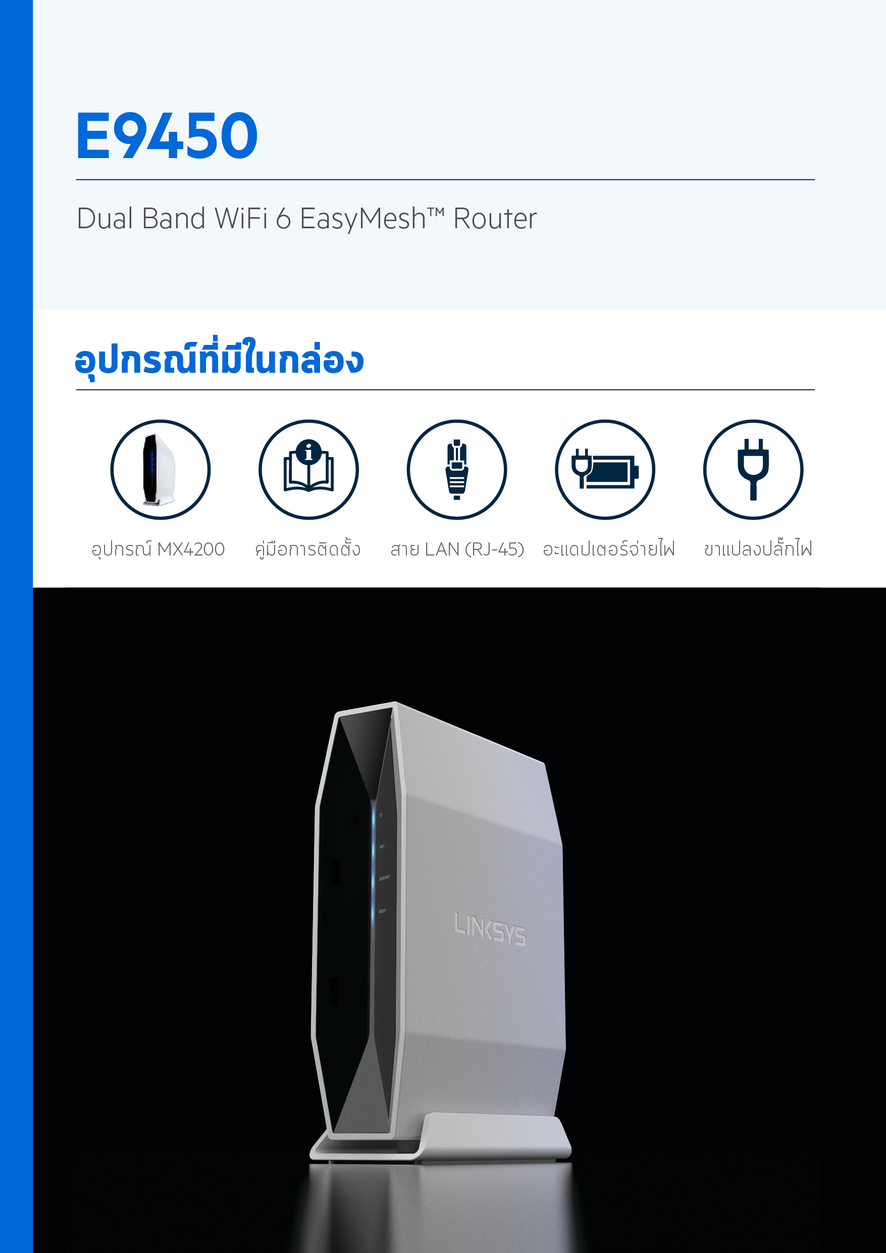 Linksys Dual-Band AX5400 WiFi 6 Router (E9450) installation